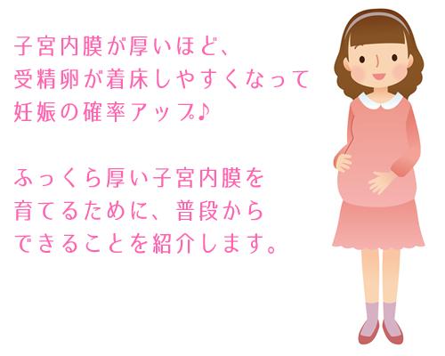 子宮内膜を厚くする方法